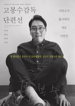 Ko Bongsoo Director's Collection-2019-01