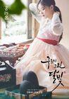 Love in the Moonlight-KBS2-2016-04