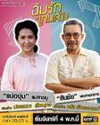 Oum Rak Game Luang-15