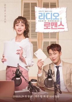 Radio RomanceKBS22018-2