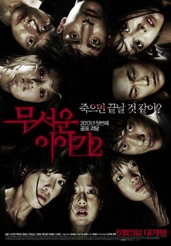 Horror Stories 2-11