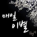 Kim Yeon Ji-Sad Day
