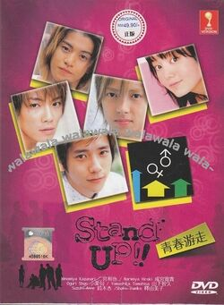 StandUp DVD Front