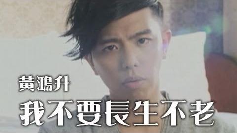 Alien Huang - I Do Not Live Forever