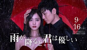 Ame ga Furu to Kimi wa Yasashii-Hulu-201701