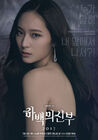 Bride of the Water GodtvN2017-5