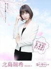 Hana ni Kedamono 2 dTV2019 -8