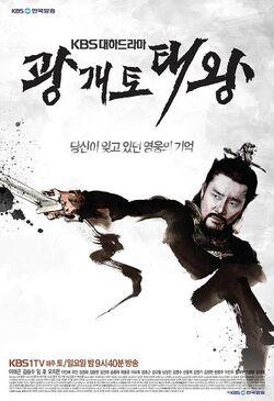 King Gwanggaeto the Great1