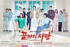 Love to the End-KBS2-2018-03