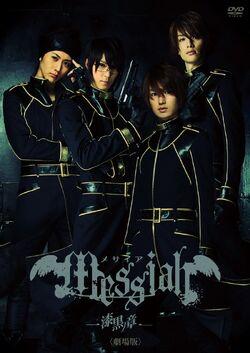 Messiah- Shikkoku no Sho