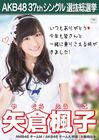 Yagura Fuko 2014 37th Single Senbatsu Sousenkyo