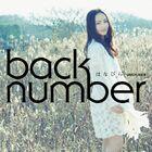 Back number - Hanabira (はなびら)