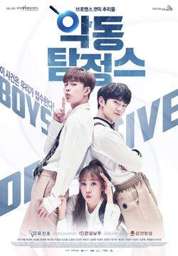 Devil Inspector-NaverTV-2017-02