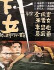 220px-Housemaid 1960 Poster
