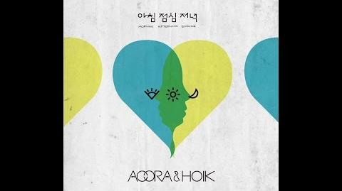 Audio 아우라(AOORA),호익 - 아침 점심 저녁(梦中恋)(Feat. 태연 Of she'z)(Chinese Ver