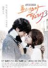 I Need Romance3tvN2014-2
