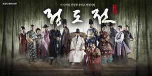 Jung Do JunKBS12014