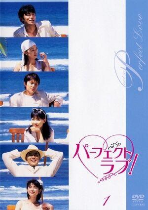 Perfect love (1999)