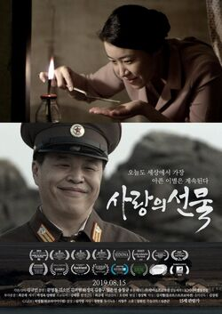 The Gift of Love-2019-01