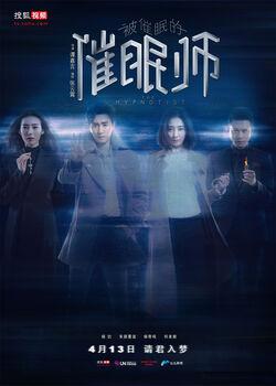 The Hypnotist-Sohu TV-201701