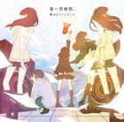 Yumeado - Daiichi Shishunki CD