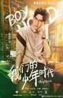 Boy Hood-11