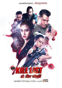 The Kill List-02