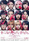 12-nin no Shinitai Kodomo-tachi -2