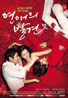 Discovery of LoveKBS22014-10