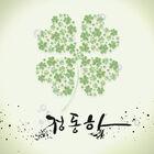 Jung Dong Ha - Caterpillar