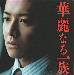 Karei-naru Ichizoku