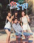 Love Songs Love Series-Ja Ruk Reu Ja Rai