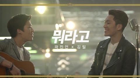 M V 곽진언 X 김필 '뭐라고' 뮤직비디오 대공개!