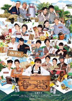 Natsuzora NHK2019 -2