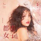 Yubin - 都市女子