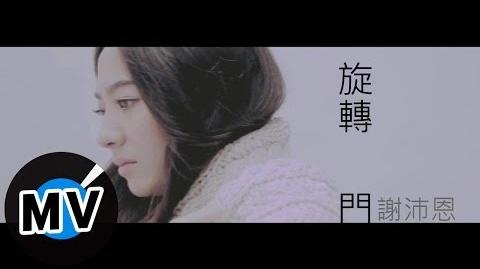 Aggie Hsieh - Xuan Zhuan Men