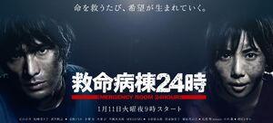 Kyumei Byoto 24 Ji-3