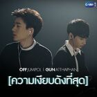 Off-Gun - Silence-CD