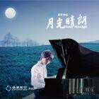 Yue Guang Qing Lang - Ma Tian Yu