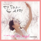 Angel's Last Mission Love OST Part 2