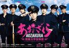 Aozakura Boei Daigakuko Monogatari-2