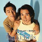 Kinki kids . Zenbu Dakishimete - Ao no Jidai-CD