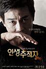 Life Tracker Lee Jae GooSBS2015-24