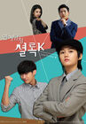Love Detective Sherlock KNaver TV Cast2015