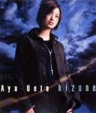Ueto Aya-2nd Single-kizuna-reg