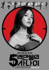 민효린-캐릭터포스터