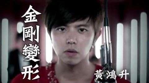Alien Huang - Transformers Cuz of You