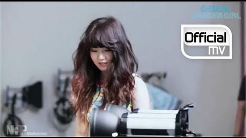 C-REAL (씨리얼) - DANGER GIRL