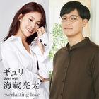 Gyu Ri (ギュリ) duet with Kaizo Ryota (海蔵亮太) - everlasting love