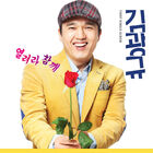 Kim Kwang Gyu - Open Sesame